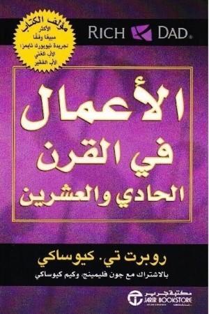 كتاب الأعمال في القرن الحادي والعشرين للكاتب : روبرت تي. كيوساكي