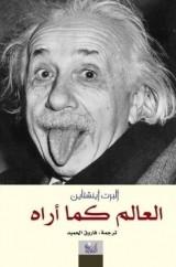 كتاب العالم كما أراه للكاتب : ألبرت أينشتاين