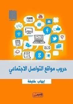 كتاب حروب مواقع التواصل الاجتماعي للكاتب : إيهاب خليفة