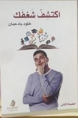 كتاب اكتشف شغفك للكاتبة : خلود بادحمان