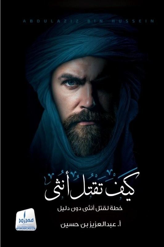 كتاب كيف تقتل أنثى : خطة لقتل أنثى دون دليل للكاتب : عبدالعزيز بن حسين-0