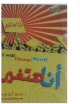 كتاب أنا هتغير تأليف محمد أبو فرحة
