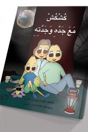 قصة كُشْكُشْ مع جده وجدته للكاتبة : الهام دويري تابري