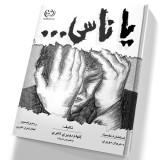كتاب يا ناس للكاتبة : إلهام دويري تابري
