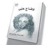 كتاب وضاع حبي للكاتبة : الهام دويري تابري