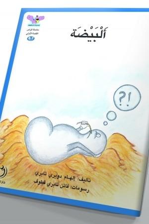 قصة البيضة للكاتبة : إلهام دويري تابري
