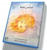 قصة الشمس نائمة للكاتبة : إلهام دويري تابري