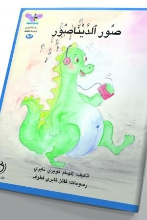 قصة صور ديناصور للكاتبة : إلهام دويري تابري