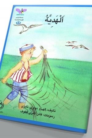 قصة الهدية للكاتبة : إلهام دويري تابري