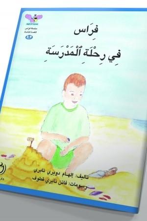 قصة فراس في رحلة المدرسة للكاتبة : إلهام دويري تابري