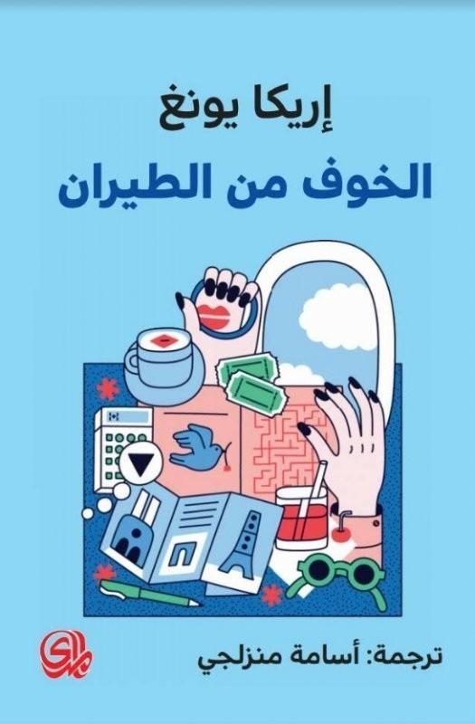 كتاب الخوف من الطيران - اريكا يونغ - وطن الكتب