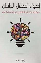 كتاب إغواء العقل الباطن : سيكولوجية التأثير العاطفي فى الدعاية والإعلان للكاتب : روبرت هيث