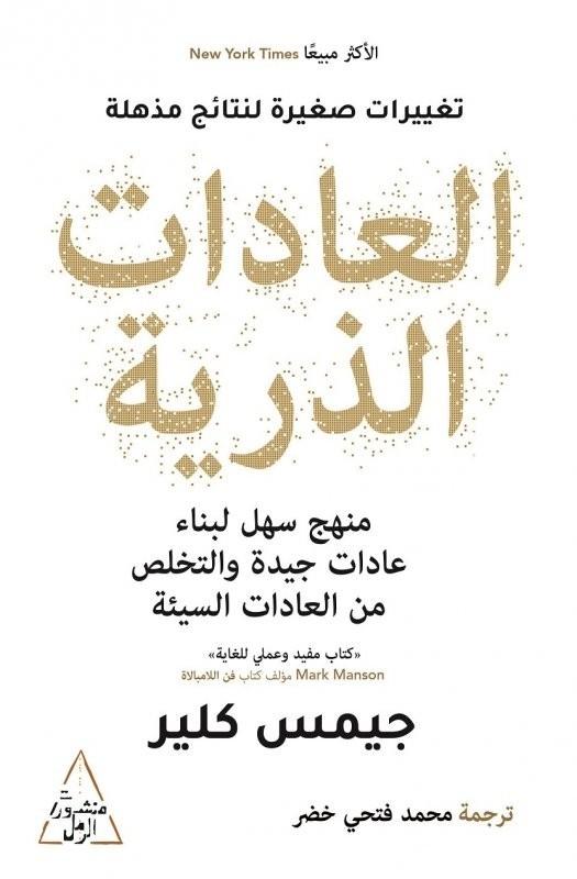 قراءة كتاب العادات الذرية - جيمس كلير - وطن الكتب