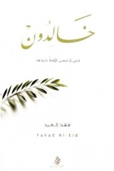كتاب خالدون للكاتب : فهد العيد
