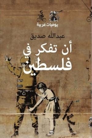 كتاب أن تفكر في فلسطين للكاتب : عبدالله صديق