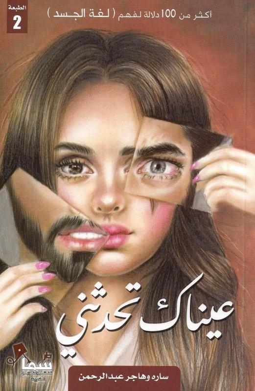 كتاب عيناك تحدثني