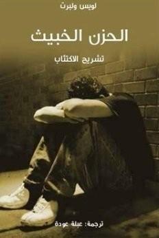 كتاب الحزن الخبيث للكاتب : لويس ولبرت