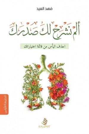 كتاب ألم نشرح لك صدرك : احذف اليأس من قائمة اختياراتك للكاتب : فهد العيد