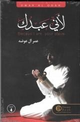 كتاب لأني عبدك للكاتب : عمر آل عويضة