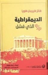 كتاب الديمقراطية : الإله الذي فشل للكاتب : هانس هوب