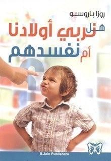 كتاب هل نربي أولادنا أم نفسدهم ؟ للكاتب : روزا باروسيو