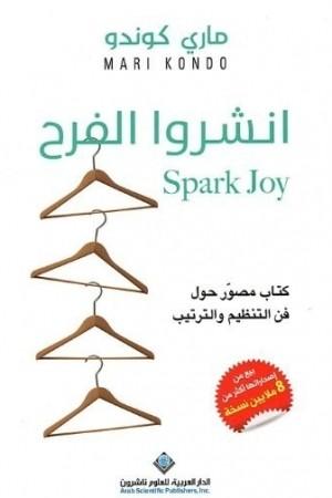 كتاب انشروا الفرح : كتاب مصور حول فن التنظيم والترتيب للكاتب : ماري كوندو