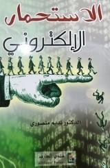 كتاب الاستحمار الإلكتروني للكاتب : نديم منصوري