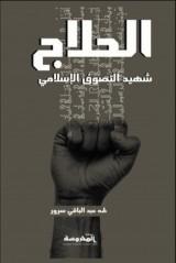 كتاب الحلاج : شهيد التصوف الإسلامي للكاتب : طه سرور