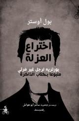 كتاب اختراع العزلة : بورتريه لرجل غير مَرئي متبوعا بـكتاب الذاكرة للكاتب : بول أوستر