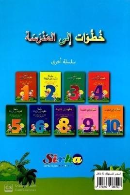 كتاب تلوين : خطوات الي المدرسة 7