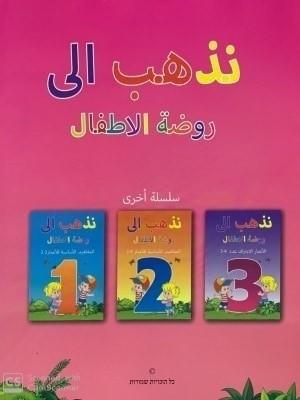كتاب تلوين : نذهب الي روضة الاطفال 4