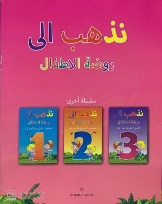 كتاب تلوين : نذهب الي روضة الاطفال 4-1741