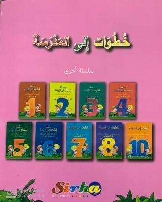كتاب تلوين : خطوات الي المدرسة 9-1758