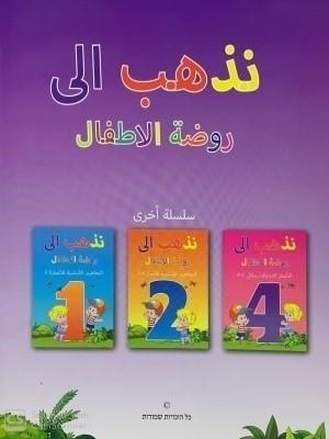 كتاب تلوين : نذهب الي روضة الاطفال 3