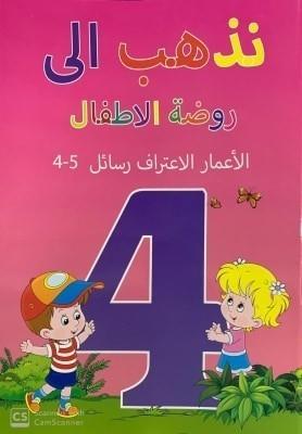 كراس: نذهب الي روضة الاطفال 4