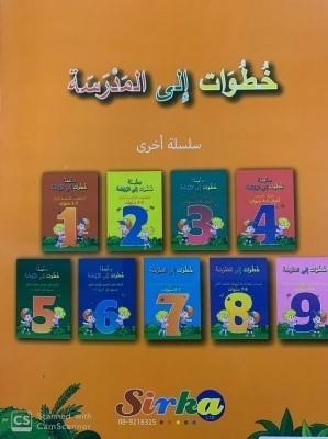 كتاب تلوين : خطوات الي المدرسة 10