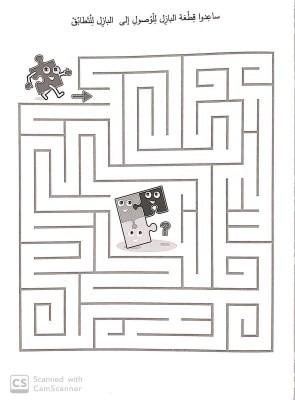كتاب تلوين : نذهب الي روضة الاطفال 4-1743