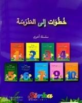 كراس : خطوات الي المدرسة 8