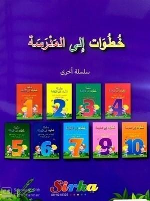 كتاب تلوين : خطوات الي المدرسة 8