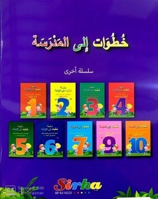 كتاب تلوين : خطوات الي المدرسة 8-1754