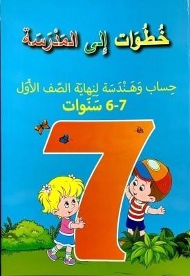 كراس : خطوات الي المدرسة 7