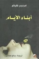 رواية أبناء الأيام للكاتب : إدواردو غليانو