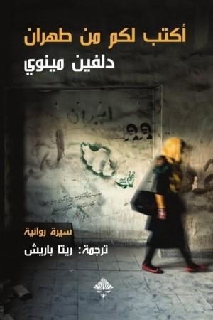 رواية أكتب لكم من طهران للكاتب : دلفين مونوي