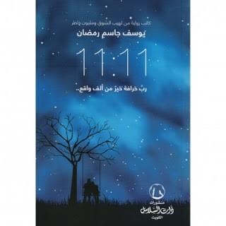 كتاب 11:11 رب خرافة خير من ألف واقع للكاتب : يوسف جاسم رمضان