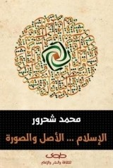 كتاب الإسلام … الأصل والصورة للكاتب : محمد شحرور
