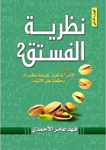 ريفيو عن كتاب نظرية الفستق - فهد الاحمدي - وطن الكتب