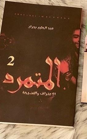 رواية المتمرد 2 للكاتب : عبد الحليم بدران