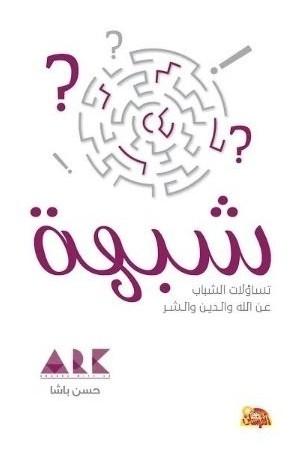 كتاب شبهة : تساؤلات الشباب عن الله والدين والشر للكاتب : حسن باشا
