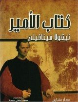 كتاب الأمير – للمؤلف : نيكولو مكيافيلي