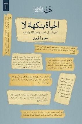 كتاب الحياة بنكهة لا : نظريات في الحب والصداقة والذات للكاتب : سعود الحمد